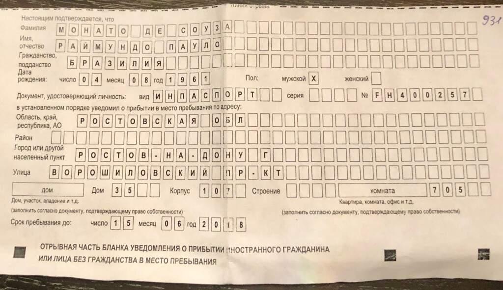 Este é o Registro de Residência Temporária para o estrangeiro que permanecer mais de sete dias em uma mesma cidade russa (Foto: Paulo Nonato de Souza)